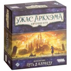 Игра настольная Hobby World Ужас Аркхэма Путь в Каркозу (915055)